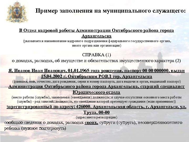 Пример заполнения на муниципального служащего: В Отдел кадровой работы Администрации Октябрьского района города Архангельска