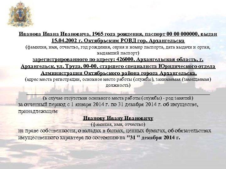 Иванова Ивановича, 1965 года рождения, паспорт 00 00 000000, выдан 15. 04. 2002 г.