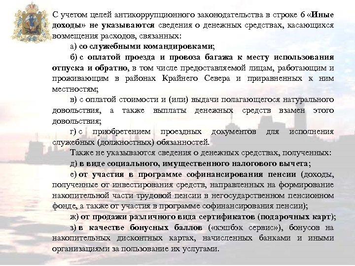 С учетом целей антикоррупционного законодательства в строке 6 «Иные доходы» не указываются сведения о
