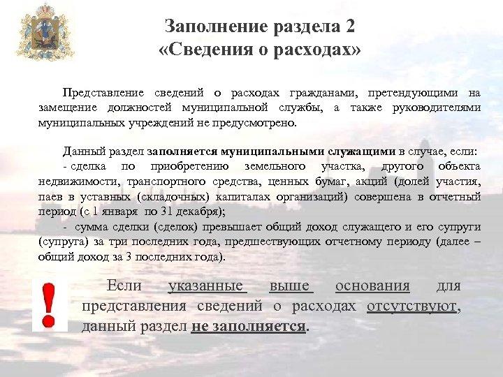 Заполнение раздела 2 «Сведения о расходах» Представление сведений о расходах гражданами, претендующими на замещение