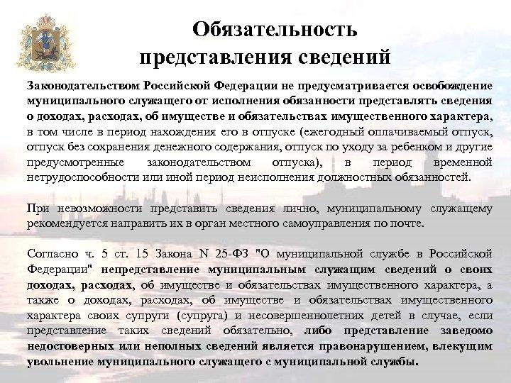 Обязательность представления сведений Законодательством Российской Федерации не предусматривается освобождение муниципального служащего от исполнения обязанности