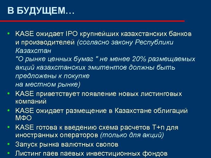 В БУДУЩЕМ… • KASE ожидает IPO крупнейших казахстанских банков и производителей (согласно закону Республики