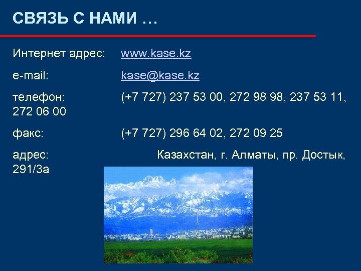 СВЯЗЬ С НАМИ … Интернет адрес: www. kase. kz e-mail: kase@kase. kz телефон: 272