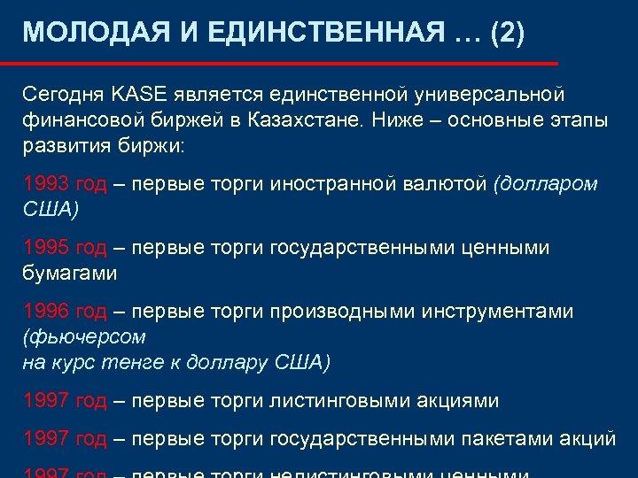 МОЛОДАЯ И ЕДИНСТВЕННАЯ … (2) Сегодня KASE является единственной универсальной финансовой биржей в Казахстане.