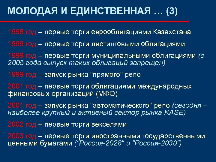 МОЛОДАЯ И ЕДИНСТВЕННАЯ … (3) 1998 год – первые торги еврооблигациями Казахстана 1999 год