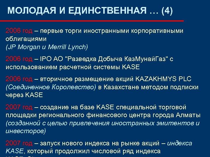 МОЛОДАЯ И ЕДИНСТВЕННАЯ … (4) 2006 год – первые торги иностранными корпоративными облигациями (JP