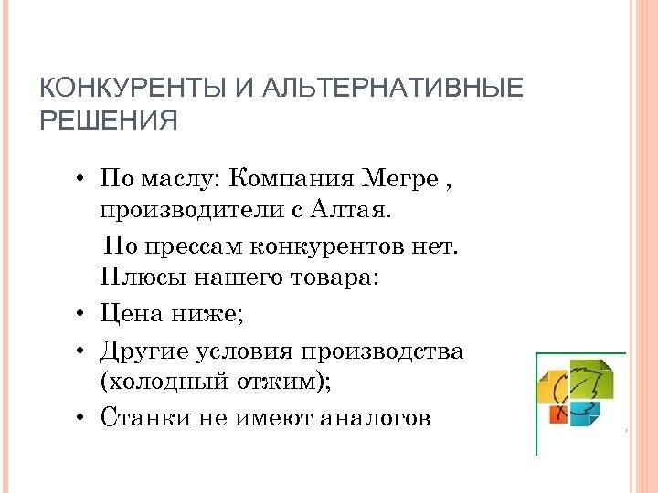 КОНКУРЕНТЫ И АЛЬТЕРНАТИВНЫЕ РЕШЕНИЯ • По маслу: Компания Мегре , производители с Алтая. По