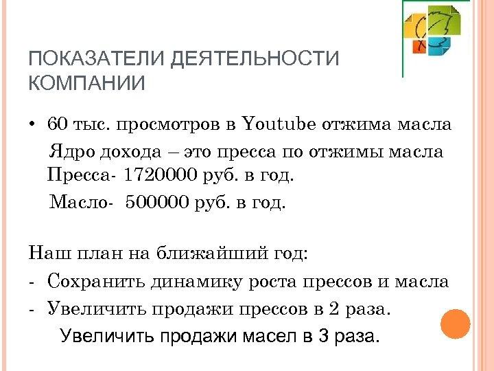 ПОКАЗАТЕЛИ ДЕЯТЕЛЬНОСТИ КОМПАНИИ • 60 тыс. просмотров в Youtube отжима масла Ядро дохода –