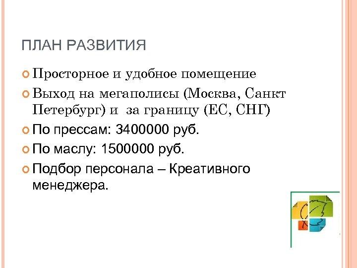 ПЛАН РАЗВИТИЯ Просторное и удобное помещение Выход на мегаполисы (Москва, Санкт Петербург) и за