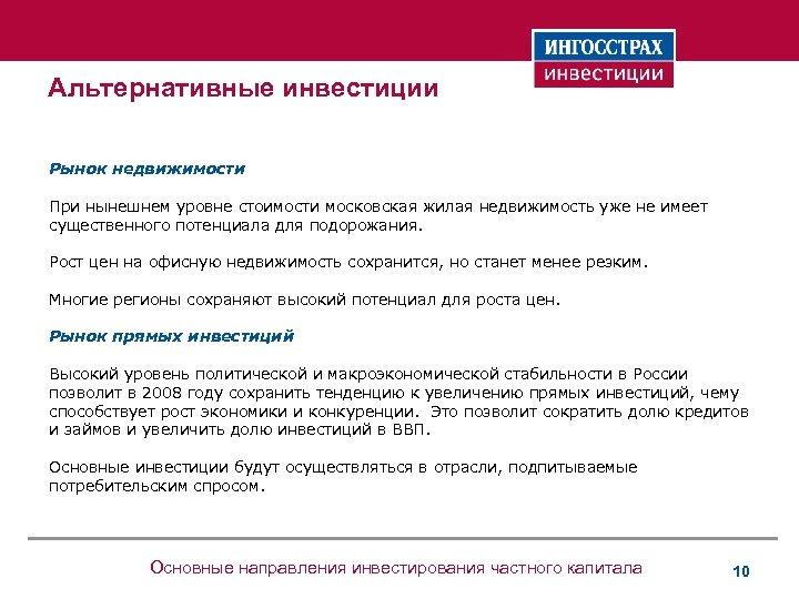 Альтернативные инвестиции Рынок недвижимости При нынешнем уровне стоимости московская жилая недвижимость уже не имеет