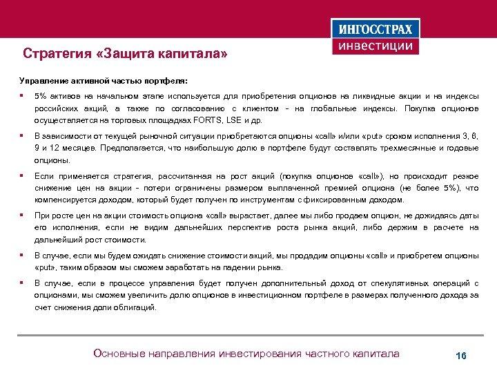 Стратегия «Защита капитала» Управление активной частью портфеля: § 5% активов на начальном этапе используется
