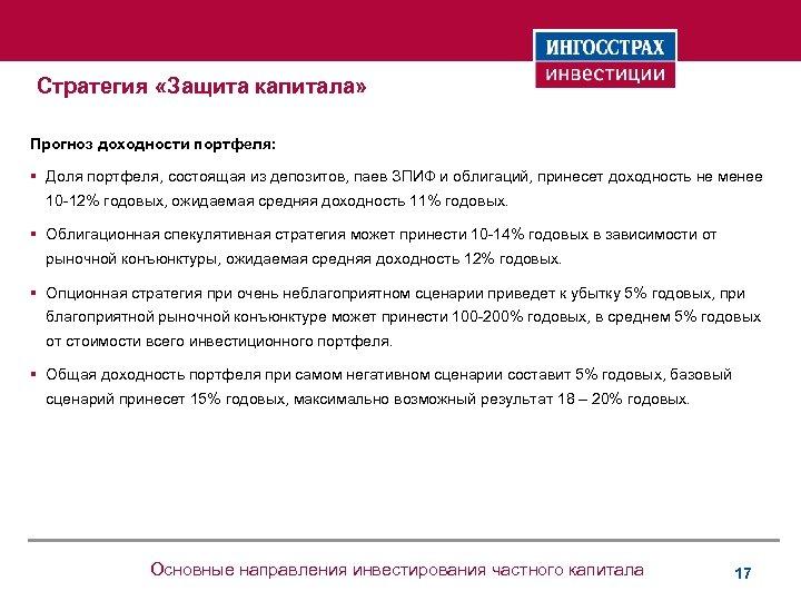 Стратегия «Защита капитала» Прогноз доходности портфеля: § Доля портфеля, состоящая из депозитов, паев ЗПИФ