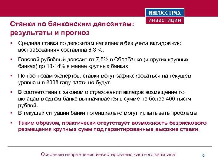 Ставки по банковским депозитам: результаты и прогноз § Средняя ставка по депозитам населения без