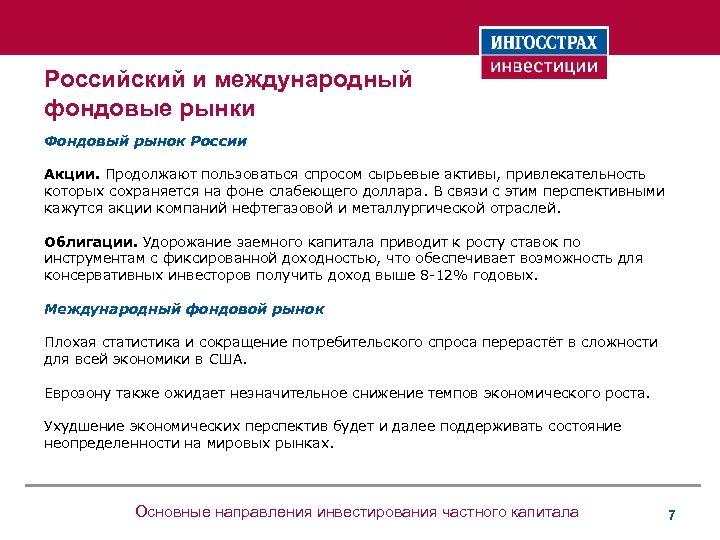 Российский и международный фондовые рынки Фондовый рынок России Акции. Продолжают пользоваться спросом сырьевые активы,