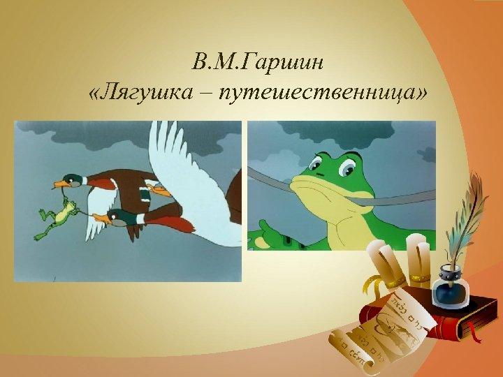 В. М. Гаршин «Лягушка – путешественница»