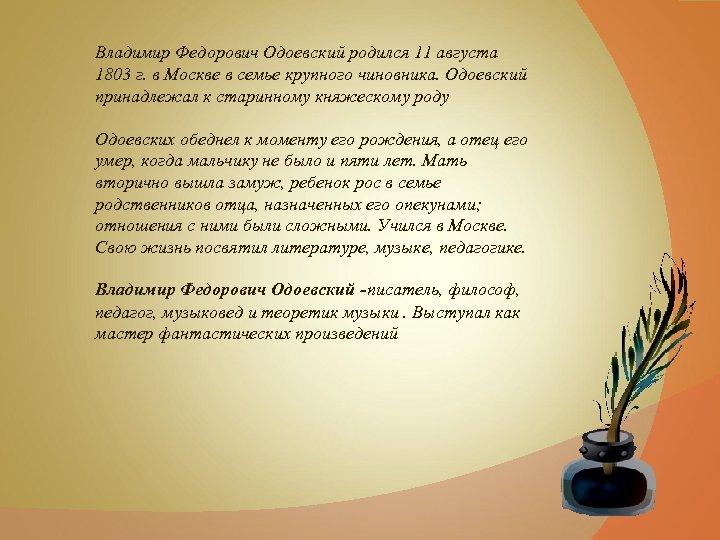 Владимир Федорович Одоевский родился 11 августа 1803 г. в Москве в семье крупного чиновника.