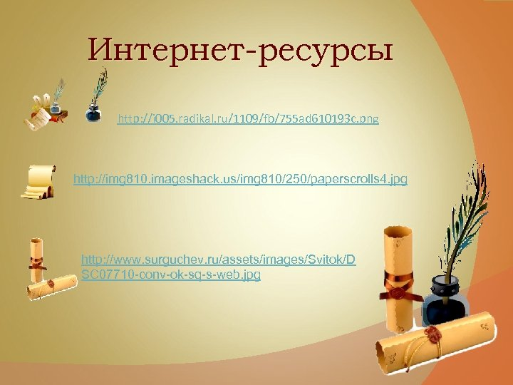 Интернет-ресурсы http: //i 005. radikal. ru/1109/fb/755 ad 610193 c. png http: //img 810. imageshack.