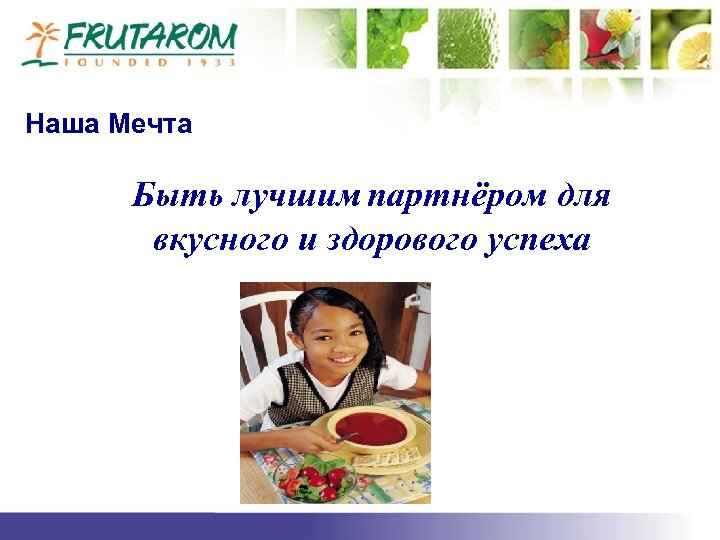 Наша Мечта Быть лучшим партнёром для вкусного и здорового успеха