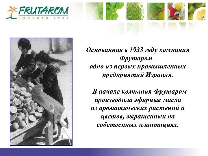 Основанная в 1933 году компания Фрутаром одно из первых промышленных предприятий Израиля. В начале