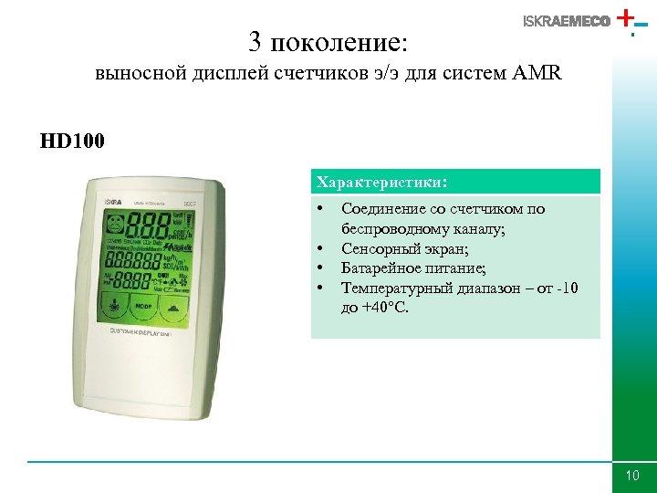 3 поколение: выносной дисплей счетчиков э/э для систем AMR HD 100 Характеристики: • •