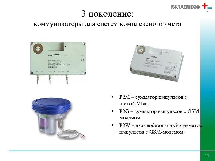 3 поколение: коммуникаторы для систем комплексного учета • • • P 2 M –