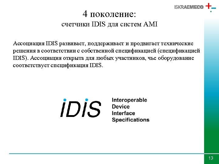 4 поколение: счетчики IDIS для систем AMI Ассоциация IDIS развивает, поддерживает и продвигает технические