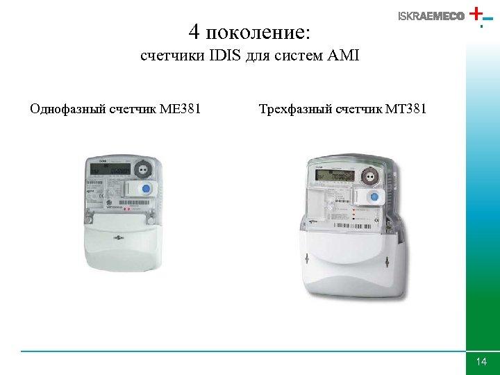 4 поколение: счетчики IDIS для систем AMI Однофазный счетчик МЕ 381 Трехфазный счетчик МТ