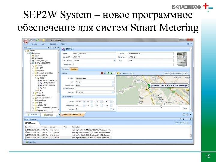 SEP 2 W System – новое программное обеспечение для систем Smart Metering 15