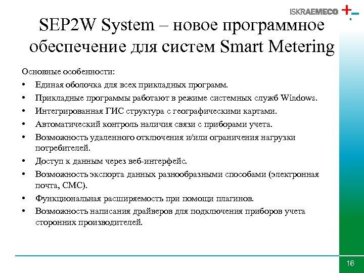SEP 2 W System – новое программное обеспечение для систем Smart Metering Основные особенности: