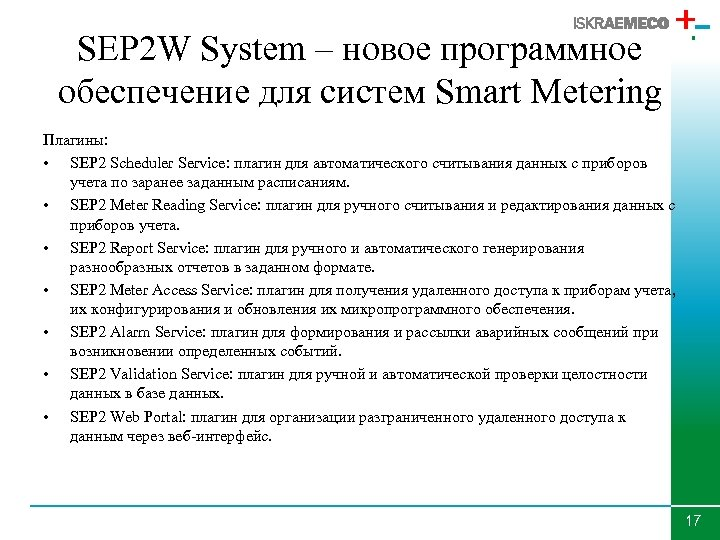 SEP 2 W System – новое программное обеспечение для систем Smart Metering Плагины: •