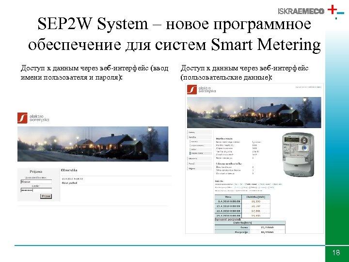 SEP 2 W System – новое программное обеспечение для систем Smart Metering Доступ к
