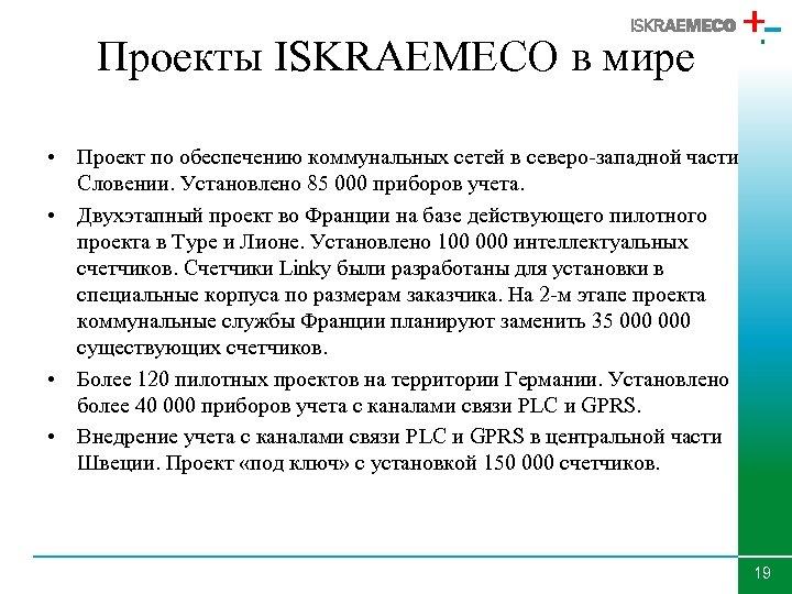 Проекты ISKRAEMECO в мире • Проект по обеспечению коммунальных сетей в северо-западной части Словении.