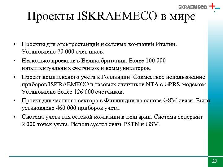 Проекты ISKRAEMECO в мире • Проекты для электростанций и сетевых компаний Италии. Установлено 70