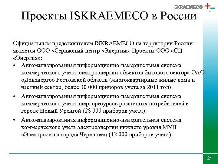 Проекты ISKRAEMECO в России Официальным представителем ISKRAEMECO на территории России является ООО «Сервисный центр
