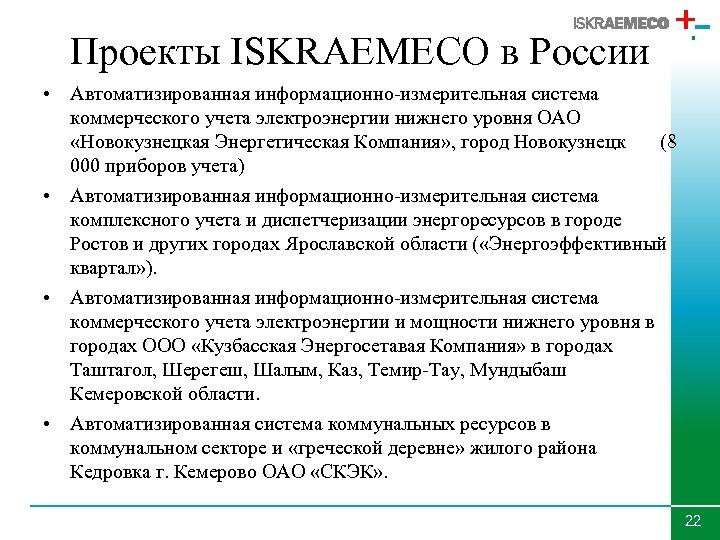 Проекты ISKRAEMECO в России • Автоматизированная информационно-измерительная система коммерческого учета электроэнергии нижнего уровня ОАО