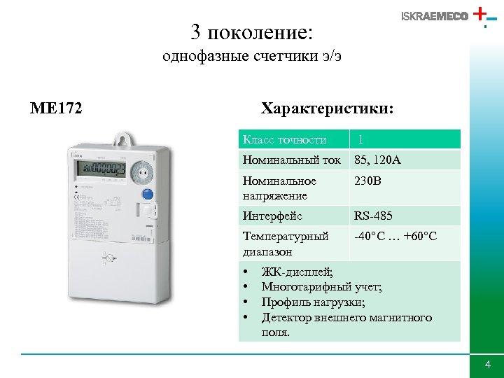 3 поколение: однофазные счетчики э/э ME 172 Характеристики: Класс точности 1 Номинальный ток 85,
