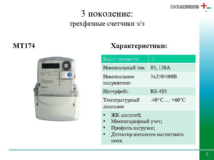 3 поколение: трехфазные счетчики э/э MT 174 Характеристики: Класс точности 1 Номинальный ток 85,
