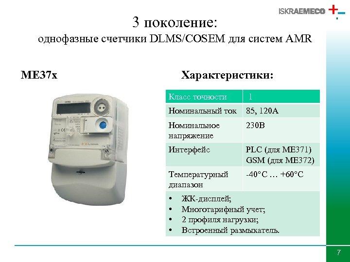 3 поколение: однофазные счетчики DLMS/COSEM для систем AMR ME 37 x Характеристики: Класс точности