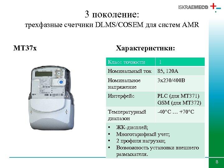 3 поколение: трехфазные счетчики DLMS/COSEM для систем AMR MT 37 x Характеристики: Класс точности