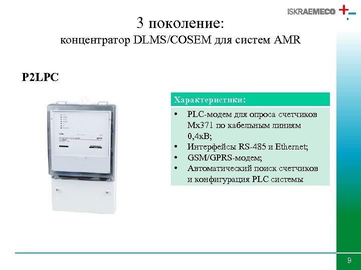 3 поколение: концентратор DLMS/COSEM для систем AMR P 2 LPC Характеристики: • • PLC-модем