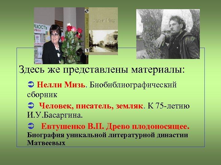 Здесь же представлены материалы: Нелли Мизь. Биобиблиографический сборник Человек, писатель, земляк. К 75 -летию