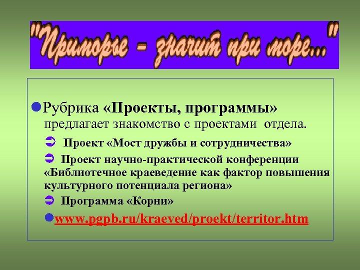 Рубрика «Проекты, программы» предлагает знакомство с проектами отдела. Проект «Мост дружбы и сотрудничества»
