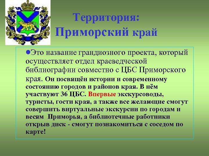 Территория: Приморский край Это название грандиозного проекта, который осуществляет отдел краеведческой библиографии совместно с