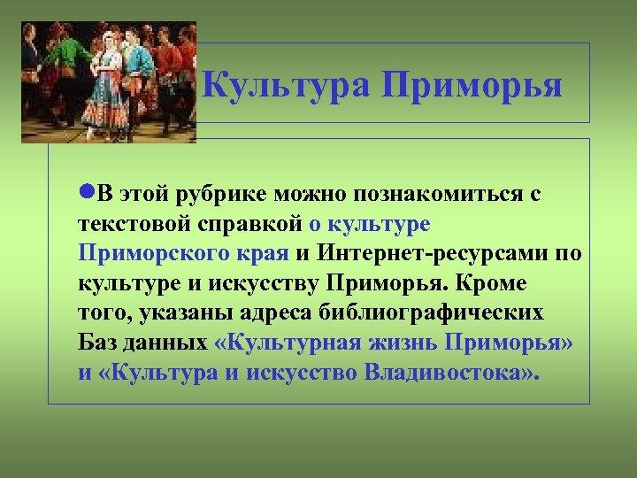 Культура Приморья В этой рубрике можно познакомиться с текстовой справкой о культуре Приморского края