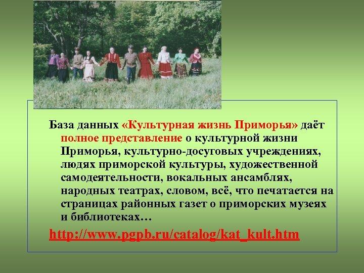 База данных «Культурная жизнь Приморья» даёт полное представление о культурной жизни Приморья, культурно-досуговых учреждениях,