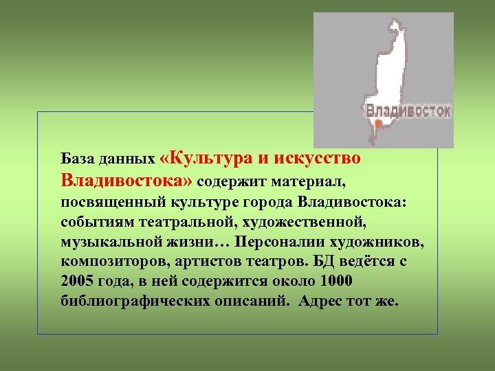 База данных «Культура и искусство Владивостока» содержит материал, посвященный культуре города Владивостока: событиям театральной,