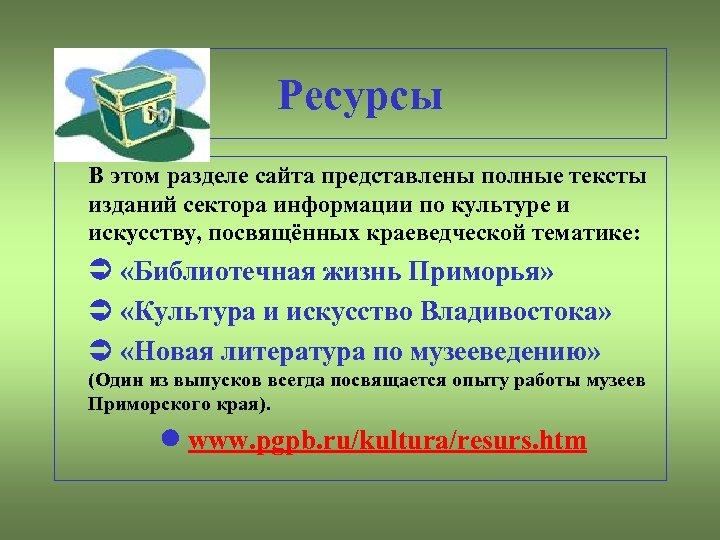 Ресурсы В этом разделе сайта представлены полные тексты изданий сектора информации по культуре и