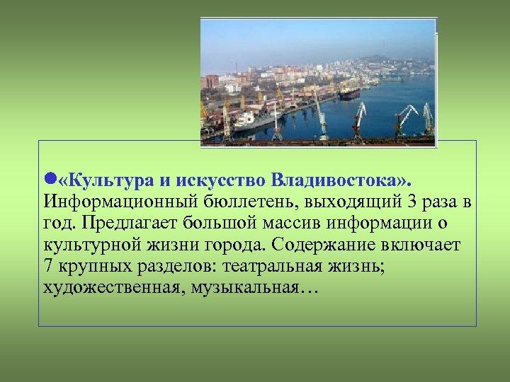 «Культура и искусство Владивостока» . Информационный бюллетень, выходящий 3 раза в год. Предлагает