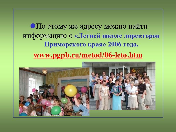По этому же адресу можно найти информацию о «Летней школе директоров Приморского края»