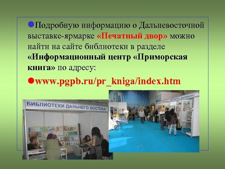 Подробную информацию о Дальневосточной выставке-ярмарке «Печатный двор» можно найти на сайте библиотеки в